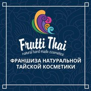 Frutti Thai Cosmetics — франшиза натуральной косметики