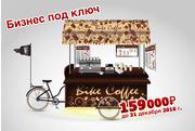 Мобильная Кофейня / Под ключ / Доставка РФ и СНГ
