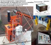 Автоматизированное оборудование по производству 3-4х.сл.евроблоков