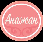 Cрочно продается сайт Анажан - Anazhan.com